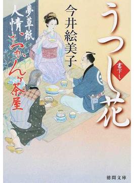 うつし花(徳間文庫)