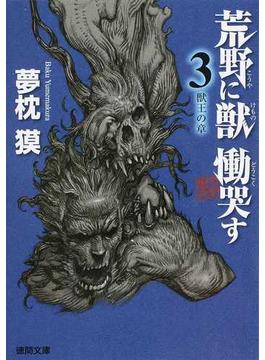 荒野に獣 慟哭す 3 獣王の章(徳間文庫)