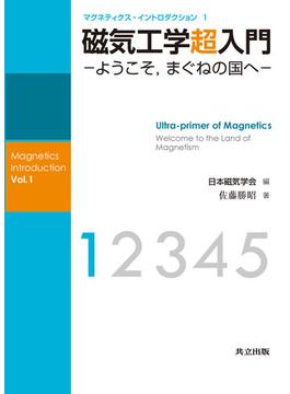 磁気工学超入門 ようこそ,まぐねの国へ