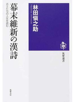 幕末維新の漢詩 志士たちの人生を読む(筑摩選書)