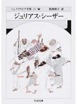 シェイクスピア全集 25 ジュリアス・シーザー(ちくま文庫)