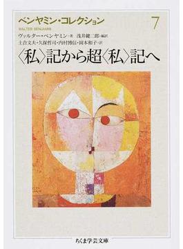 ベンヤミン・コレクション 7 〈私〉記から超〈私〉記へ(ちくま学芸文庫)