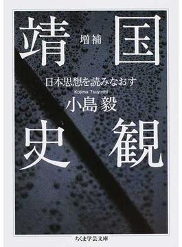 靖国史観 日本思想を読みなおす 増補(ちくま学芸文庫)