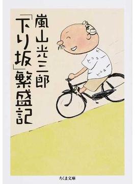 「下り坂」繁盛記(ちくま文庫)