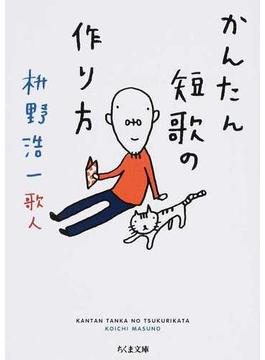 かんたん短歌の作り方(ちくま文庫)