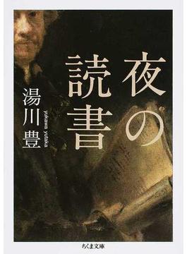 夜の読書(ちくま文庫)