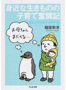 身近な生きものの子育て奮闘記 育児上手なオスはモテる!(ちくま文庫)