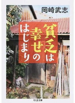 貧乏は幸せのはじまり(ちくま文庫)