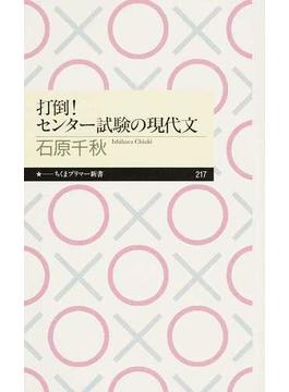 打倒!センター試験の現代文(ちくまプリマー新書)