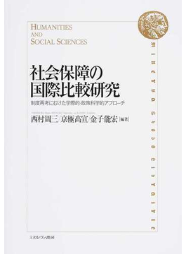 社会保障の国際比較研究 制度再考にむけた学際的・政策科学的アプローチ