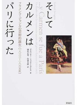 そしてカルメンはパリに行った フラメンコ・ジャンルの芸術的誕生(1833−1865年)