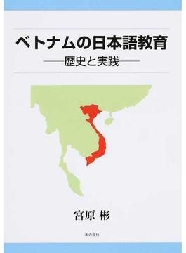 ベトナムの日本語教育 歴史と実践