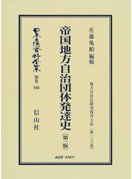 日本立法資料全集 別巻946 帝国地方自治団体発達史