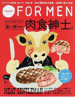 ハナコフォー・メン Vol.12 肉食紳士。(マガジンハウスムック)