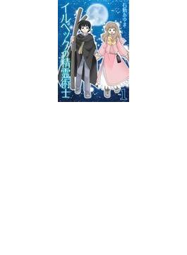 イルベックの精霊術士(ZERO-SUM C) 2巻セット(ZERO-SUMコミックス)