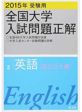 全国大学入試問題正解 2015年受験用2 英語(国公立大編)