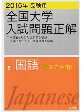 全国大学入試問題正解 2015年受験用8 国語(国公立大編)