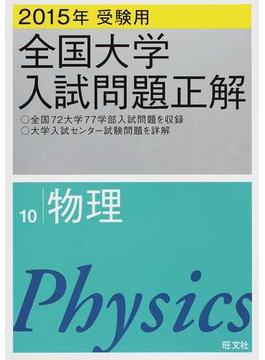 全国大学入試問題正解 2015年受験用10 物理