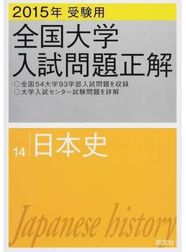 全国大学入試問題正解 2015年受験用14 日本史