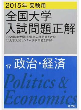 全国大学入試問題正解 2015年受験用17 政治・経済