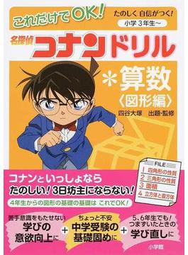 これだけでOK!名探偵コナンドリル*算数 小学3年生〜 図形編