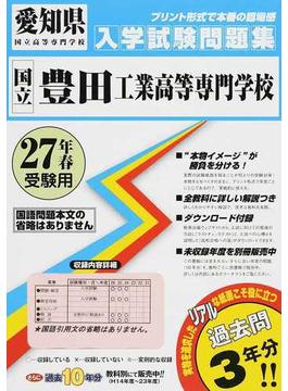 国立豊田工業高等専門学校 愛知県国立高等専門学校入学試験問題集 27年春受験用
