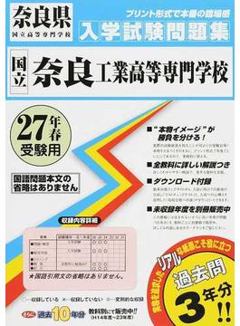 国立奈良工業高等専門学校 奈良県国立高等専門学校入学試験問題集 27年春受験用