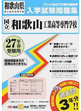国立和歌山工業高等専門学校 和歌山県国立高等専門学校入学試験問題集 27年春受験用