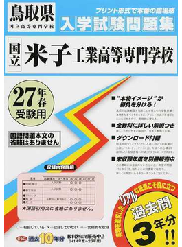 国立米子工業高等専門学校 鳥取県国立高等専門学校入学試験問題集 27年春受験用