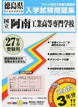 国立阿南工業高等専門学校 徳島県国立高等専門学校入学試験問題集 27年春受験用