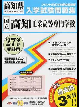 国立高知工業高等専門学校 高知県国立高等専門学校入学試験問題集 27年春受験用
