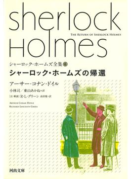 シャーロック・ホームズ全集 6 シャーロック・ホームズの帰還(河出文庫)
