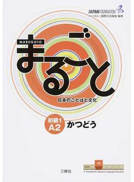 まるごと日本のことばと文化 初級1A2かつどう