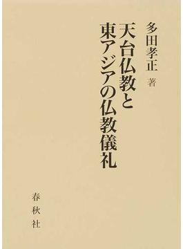 天台仏教と東アジアの仏教儀礼