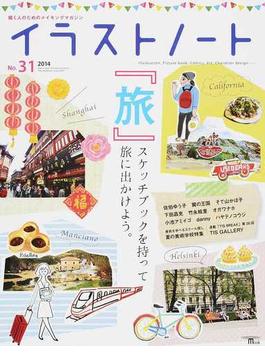 イラストノート 描く人のためのメイキングマガジン No.31(2014) 『旅』スケッチブックを持って旅に出かけよう。(SEIBUNDO mook)