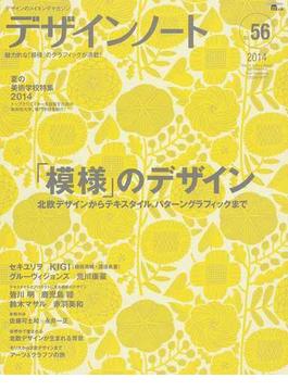 デザインノート デザインのメイキングマガジン No.56(2014) 「模様」のデザイン(SEIBUNDO mook)