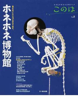 このは 生きもの好きの自然ガイド No.8 ホネホネ博物館