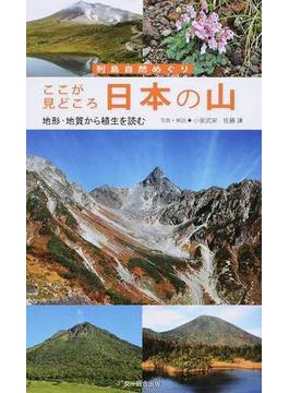 ここが見どころ日本の山 地形・地質から植生を読む