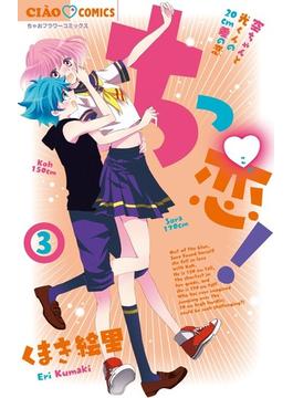 ちっ恋! 3 (ちゃおコミックス)(フラワーコミックス)