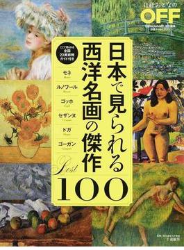 日本で見られる西洋名画の傑作Best100(日経ホームマガジン)