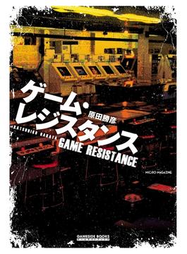 ゲーム・レジスタンス(GAMESIDE BOOKS)