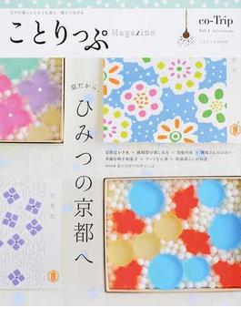 ことりっぷMagazine 日々の暮らしも小さな旅も一緒につながる Vol.1(2014/Summer) ひみつの京都へ