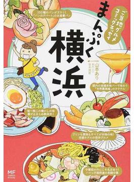 まんぷく横浜 (メディアファクトリーのコミックエッセイ)