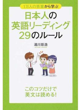 1万人の答案から学ぶ日本人の英語リーディング29のルール