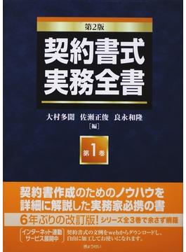 契約書式実務全書 第2版 第1巻