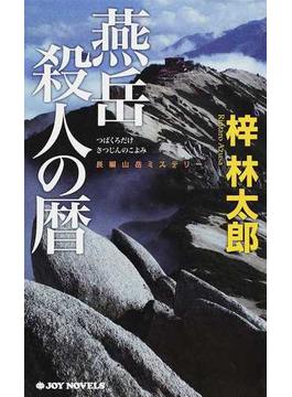 燕岳殺人の暦 長編山岳ミステリー(ジョイ・ノベルス)