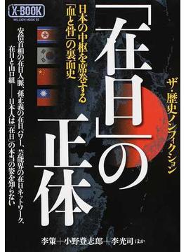 「在日」の正体 日本の中枢を席巻する「血と骨」の裏面史 ザ・歴史ノンフィクション