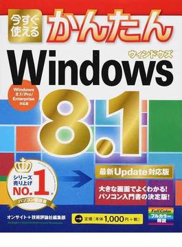 今すぐ使えるかんたんWindows 8.1