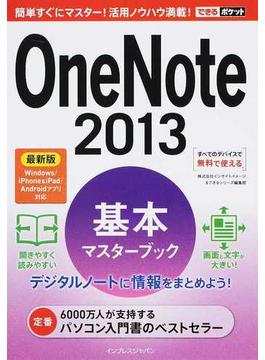 OneNote 2013基本マスターブック(できるポケット)