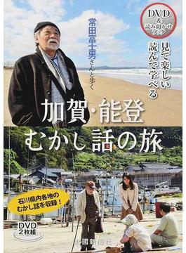 常田富士男さんと歩く加賀・能登むかし話の旅 石川県内各地のむかし話を収録
